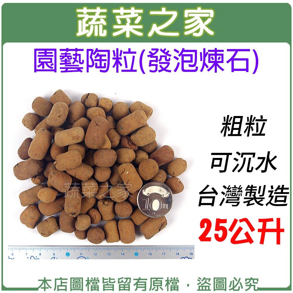 【蔬菜之家001-A194-1】園藝陶粒(發泡煉石)25公升裝-粗粒 (可沉水.台灣製造)