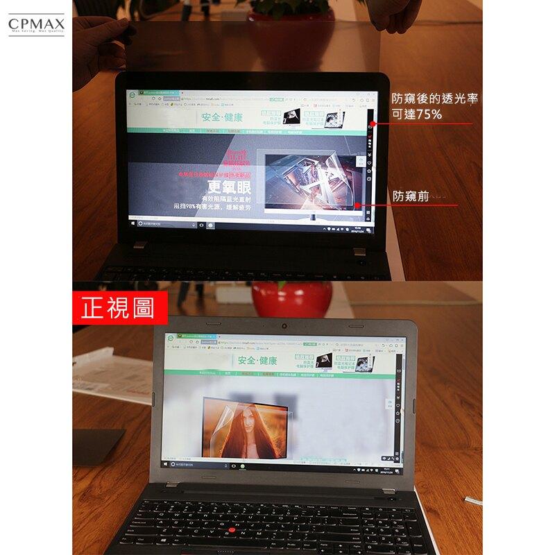CPMAX 防窺片 防窺膜 14吋 隱私保護 電腦液晶螢幕 筆記型電腦 防偷看【0012】
