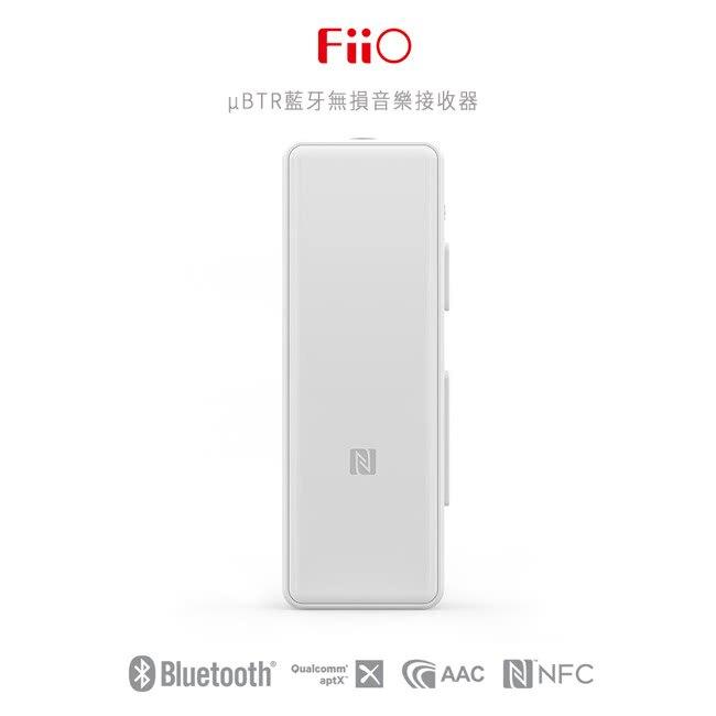 志達電子 uBTR FiiO μBTR iPhone7 8 X 隨身型HiFi藍牙音樂接收器-獨立耳擴晶片/藍牙4.1/aptX技術/支援NFC/一對二連接