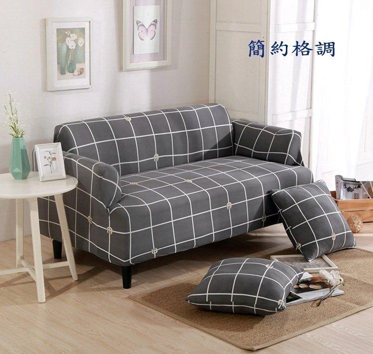 【RS Home】15款花色4人座加送抱枕套沙發罩沙發套彈性沙發套沙發墊床墊保潔墊彈簧床折疊沙發 [4人座]