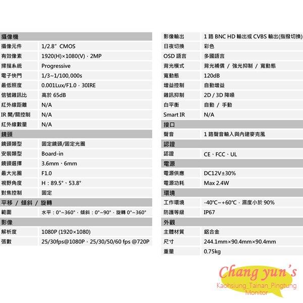 高雄/台南/屏東監視器 DH-HAC-HFW2249TN-I8-A 全彩1080P HDCVI星光級攝影機 大華dahua