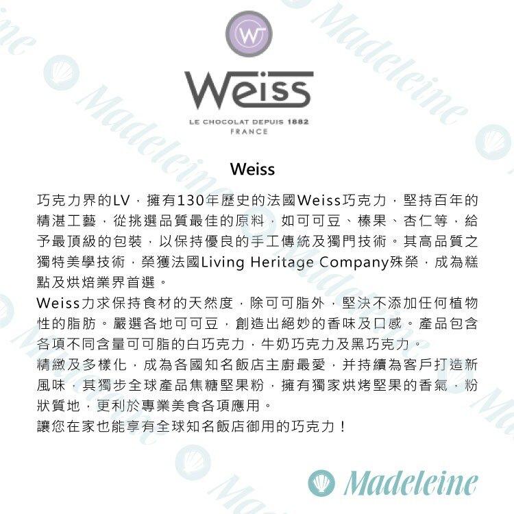 [ 頂級巧克力 ]法國 Weiss 34% 安努爾調溫白巧克力 (鈕扣型)