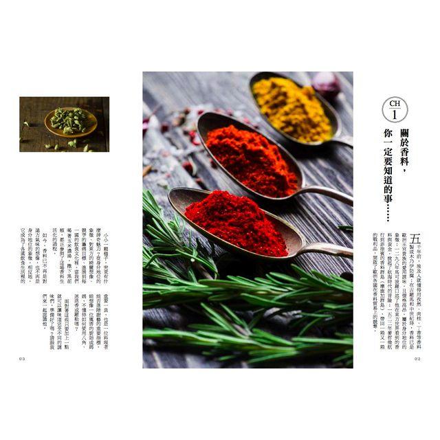 餐桌上的香料百科:從初學到進階,料理、做醬、調香、文化的全食材事典(暢銷典藏版)