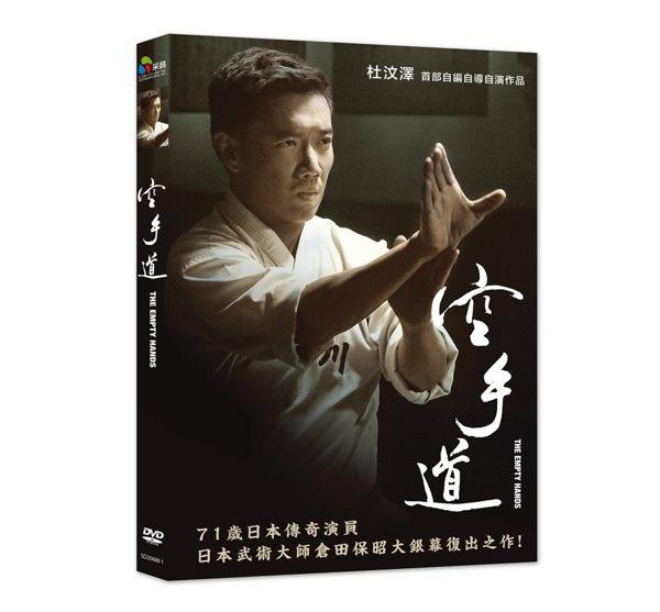 【停看聽音響唱片】【DVD】空手道