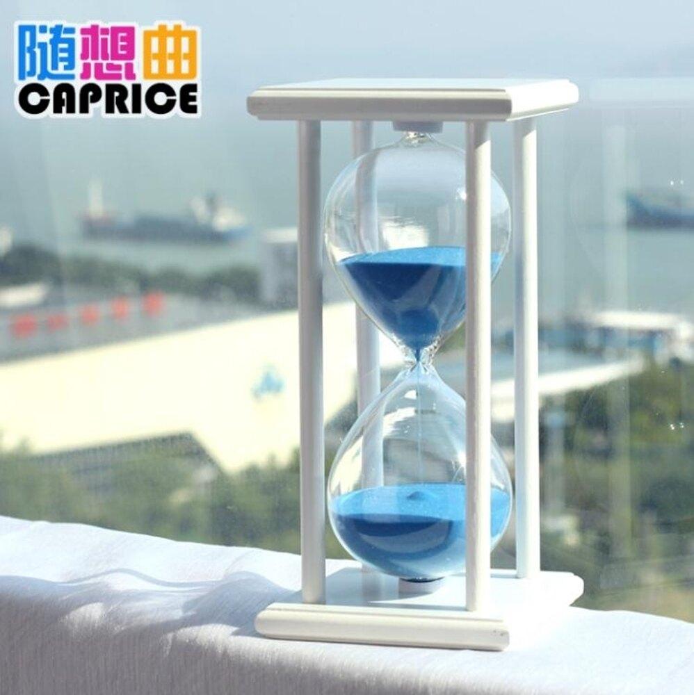 沙漏計時器30/60分鐘時間兒童防摔創意小擺件家居裝飾品酒櫃客廳 歐韓時代