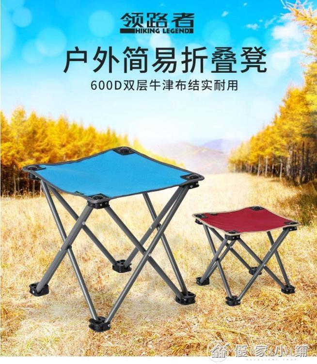 折疊凳子便攜式戶外露營沙灘釣魚凳畫凳寫生家用排隊凳火車小馬扎 全館八八折
