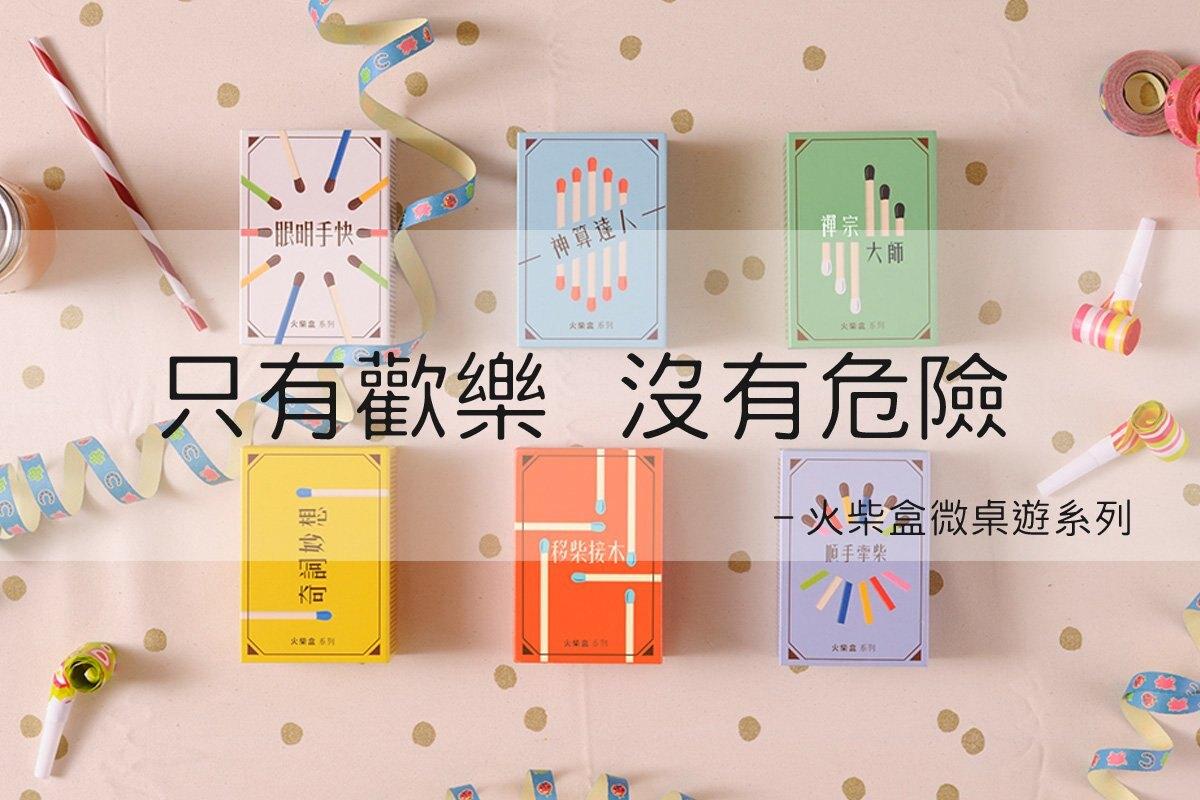 【超值組合】火柴盒桌遊系列 全套六款 繁體中文正版桌遊 含稅附發票 實體店面