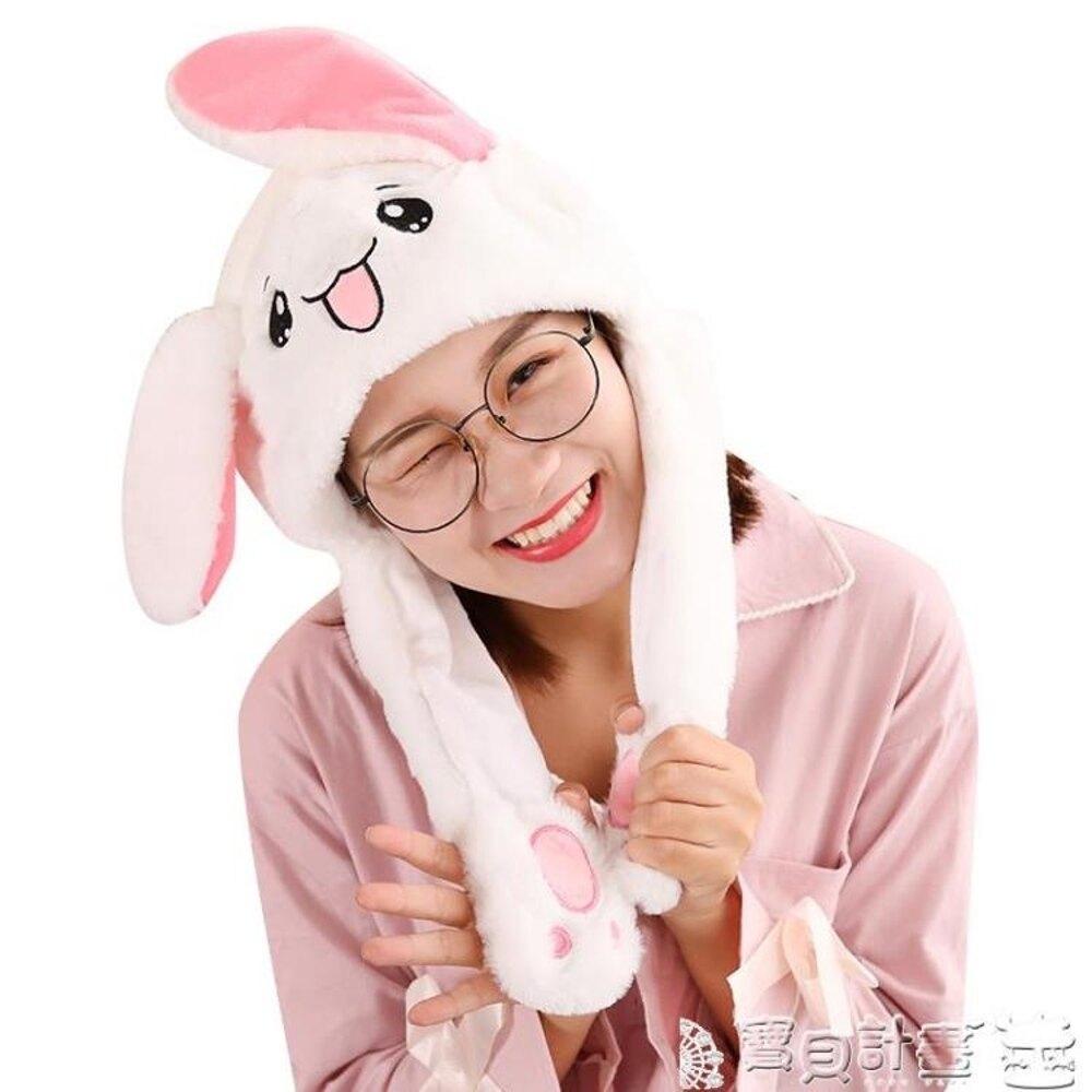 免運 抖音玩具 抖音玩具同款耳朵會動的帽子女生網紅少女心搞怪生日禮物送女朋友