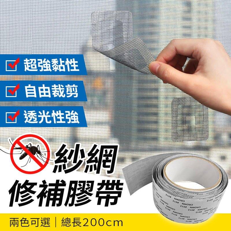 紗網修補膠帶/紗窗修補膠帶/總長200公分(二入)