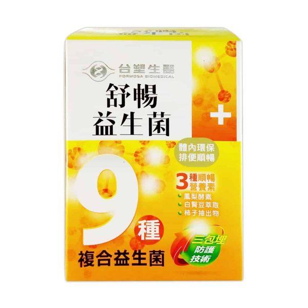 台塑生醫 舒暢益生菌 30包/盒◆德瑞健康家◆