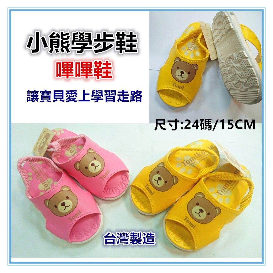 佳冠附發票~黃 台灣製造小熊寶寶拖鞋 15公分寶寶鬆緊帶拖鞋 嗶嗶鞋 啾啾鞋 學步鞋 涼鞋