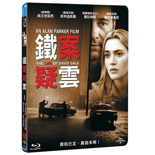 鐵案疑雲 The Life of David Gale (BD)
