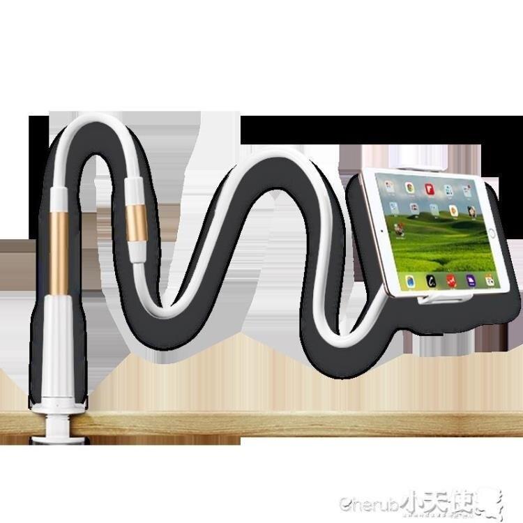 懶人支架 懶人支架床頭手機架iPad床上用萬能通用多功能平板pad支駕架子
