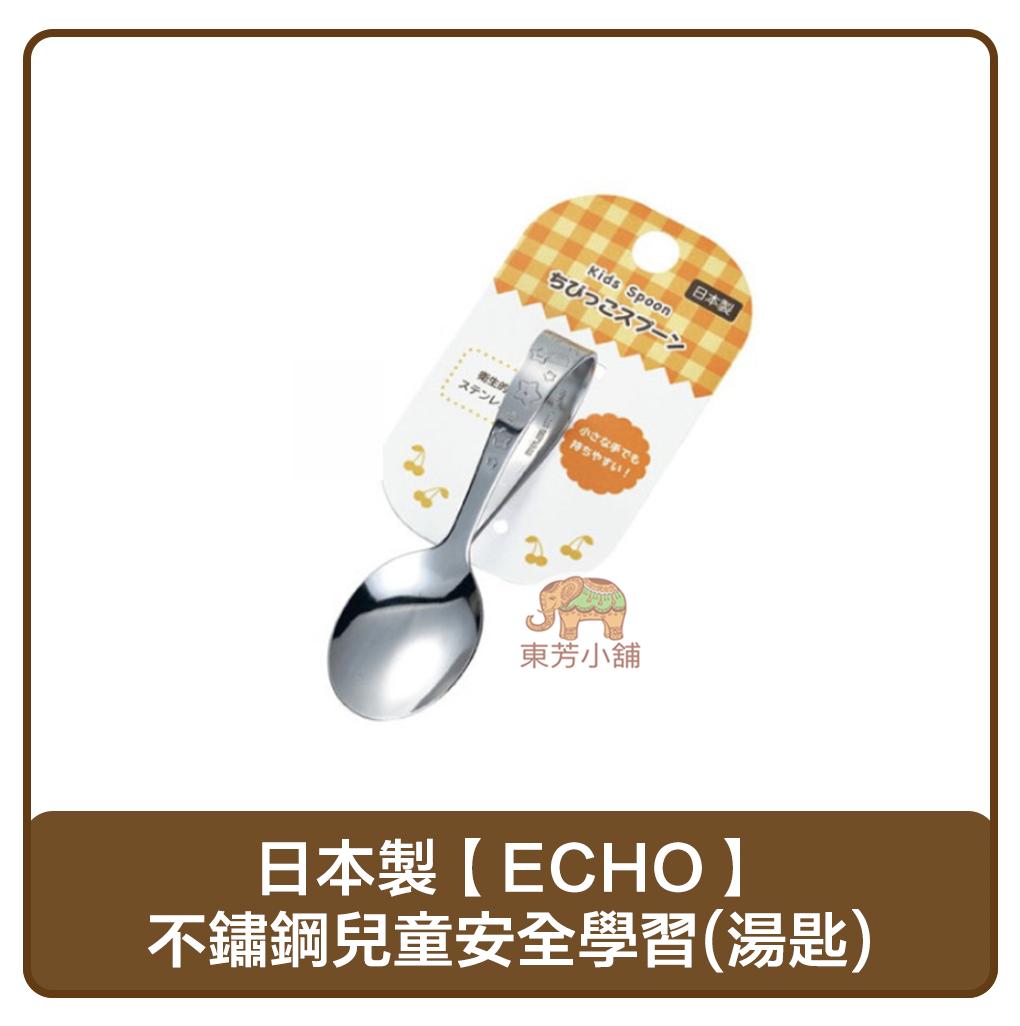 【現貨】日本製 ECHO 不鏽鋼兒童安全學習(湯匙/叉子)