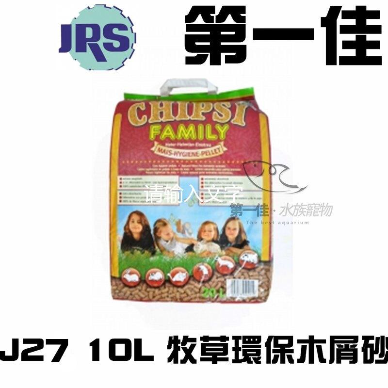 [第一佳水族寵物]德國JRS【牧草環保木屑砂J27 10L】除臭 4倍超強吸收力