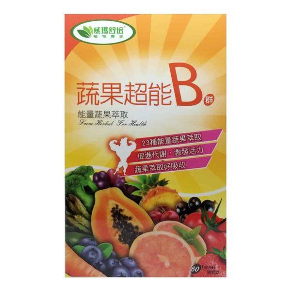 威瑪舒培 蔬果超能B群 60粒/盒◆德瑞健康家◆