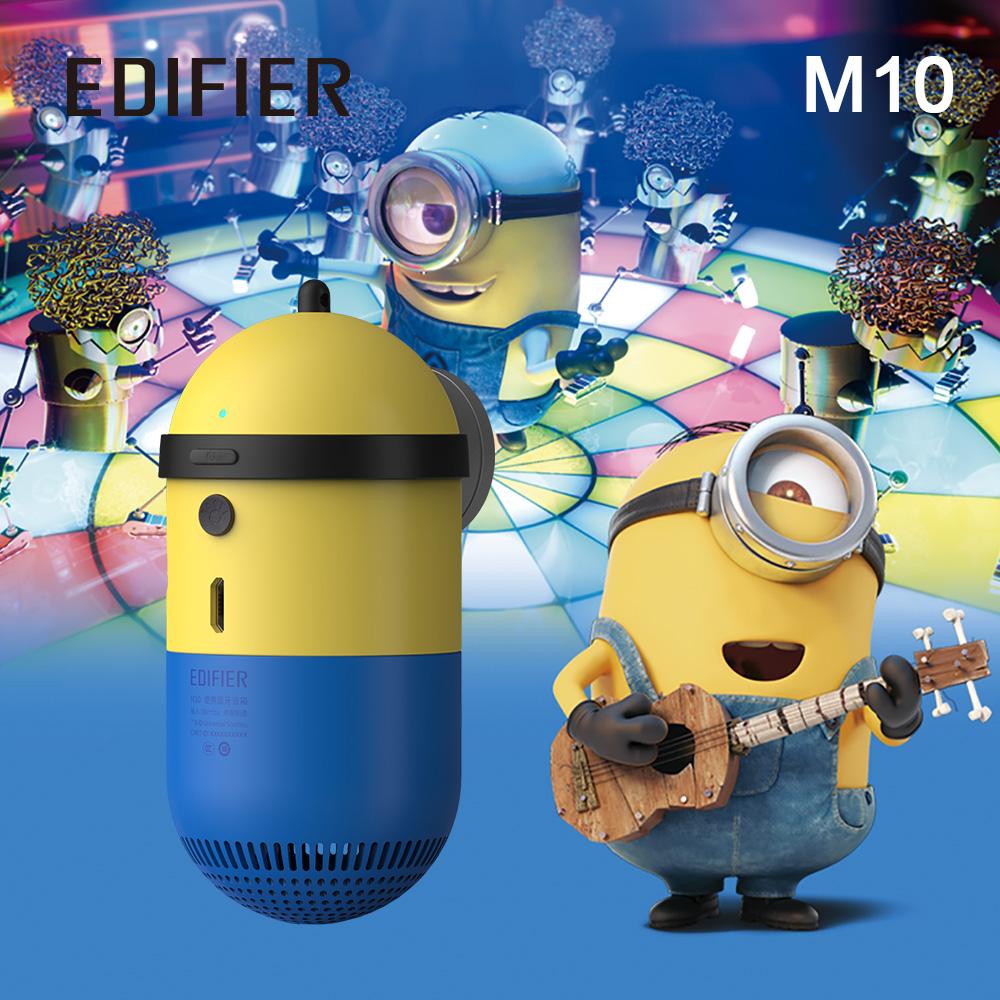 志達電子 M10 漫步者 EDIFIER 小小兵藍牙喇叭/自拍控制/自拍補光/IPX5防水