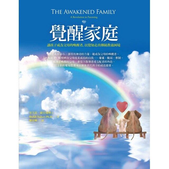 覺醒家庭:讓孩子成為父母的喚醒者,以覺知走出傳統教養困境