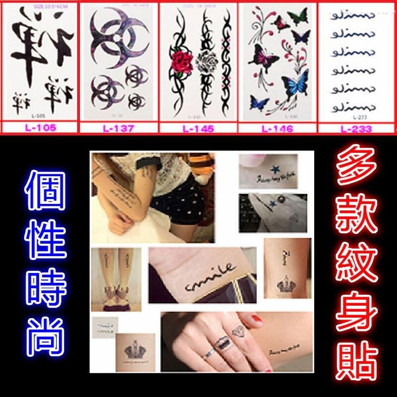 韓版防水 刺青紋身貼紙 刺青貼紙 紋身貼 刺青貼 造型貼紙 個性紋身貼【小冰生活百貨】
