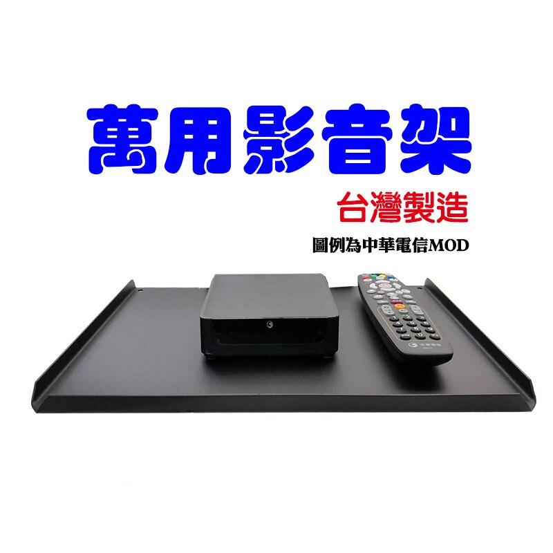 台灣製造 WRB-2201 大款影音萬用架 單層壁掛式影音置物架  機上盒壁掛架