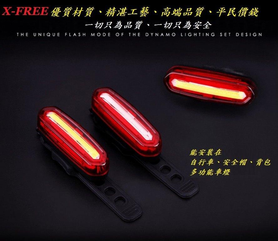 《意生》USB充電【天狼星】雙色警示燈 X-FREE 單車尾燈 腳踏車車尾燈 自行車後燈 爆閃警示燈 USB充電車燈