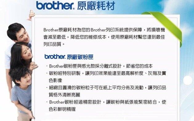 【4/1-4/9領券現折200】BROTHER TN-450原廠碳粉匣 適用:MFC-7360/7460N/7860DW/DCP-7060/HL-2240D