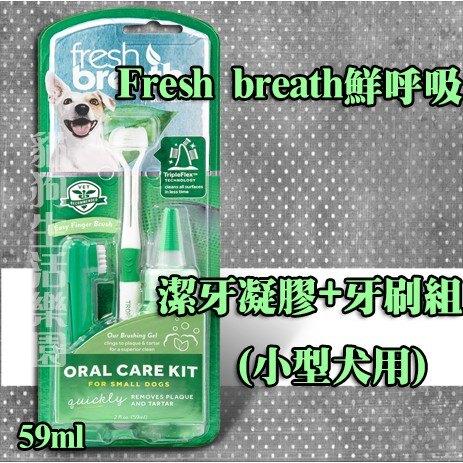 【小型犬用】美國Fresh breath鮮呼吸寵物專用凝膠潔牙組 59ml