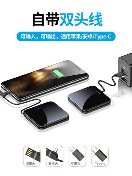 迷你自帶線充電寶女大容量便攜超薄快充Vivo小巧行動電源毫安手機可愛20000通用Miui沖蘋果