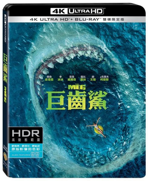 【停看聽音響唱片】【BD】巨齒鯊 雙碟限定版『4K』