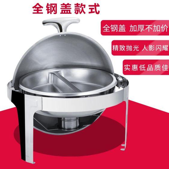 保溫爐 加厚翻蓋可視自助餐爐電加熱圓型布菲爐早餐爐保溫爐可配電熱板林之舍家居YTL