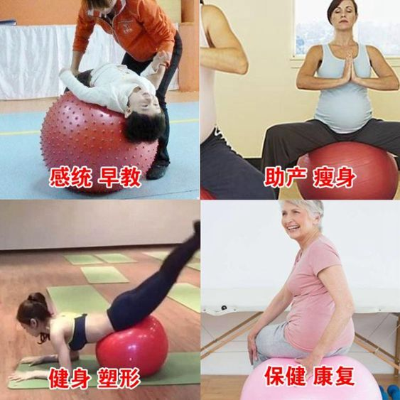 瑜伽球加厚防爆正品大龍球感統兒童訓練按摩刺球瑜伽球健身球   LX  嬡孕哺