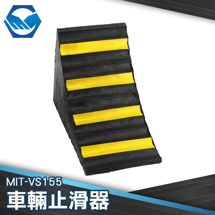 工仔人 橡膠止退器 三角木 車輛定位 防滑止滑器 斜坡墊 輪胎擋車器 車輪固定器 VS155