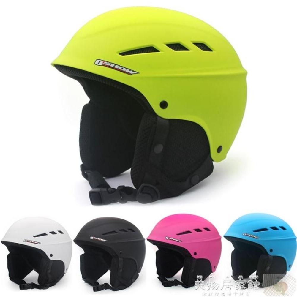 滑雪頭盔 OSHOW滑雪頭盔 成人兒童親子款滑雪盔 單雙板滑雪盔 年會尾牙禮物