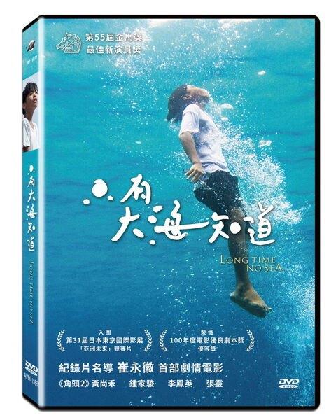【停看聽音響唱片】【DVD】只有大海知道