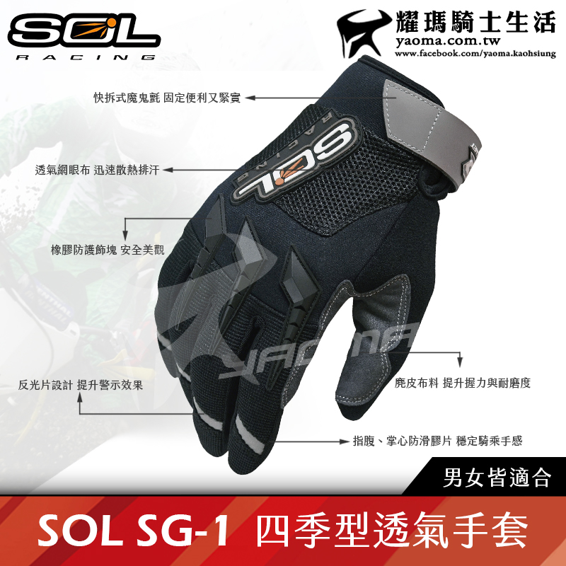 SOL手套|SG-1 夏季透氣 防摔手套 黑色 四季型 SG1 機車手套 夏天防曬『耀瑪騎士機車部品』