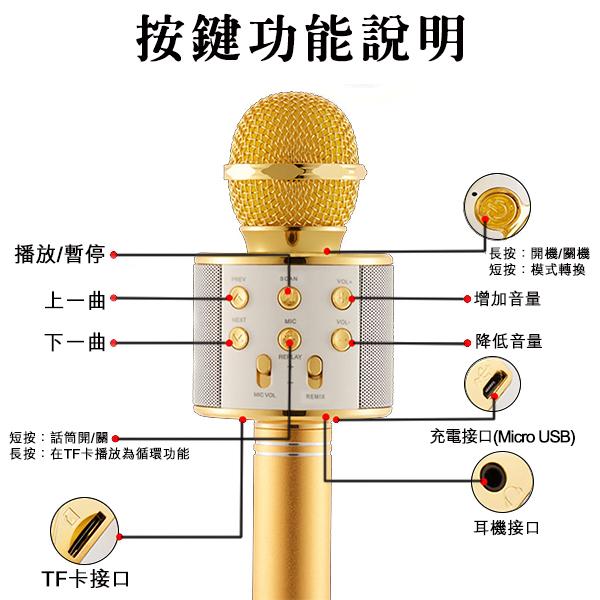 WS-858麥克風 無線藍芽麥克風 K歌神器 降噪 唱歌 KTV 通過國家安全檢驗合格【刀鋒】