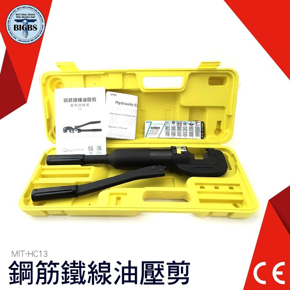 利器五金 手動油壓鋼筋鉗 油壓端子夾 壓線鉗 油壓鉗 MIT-HC13