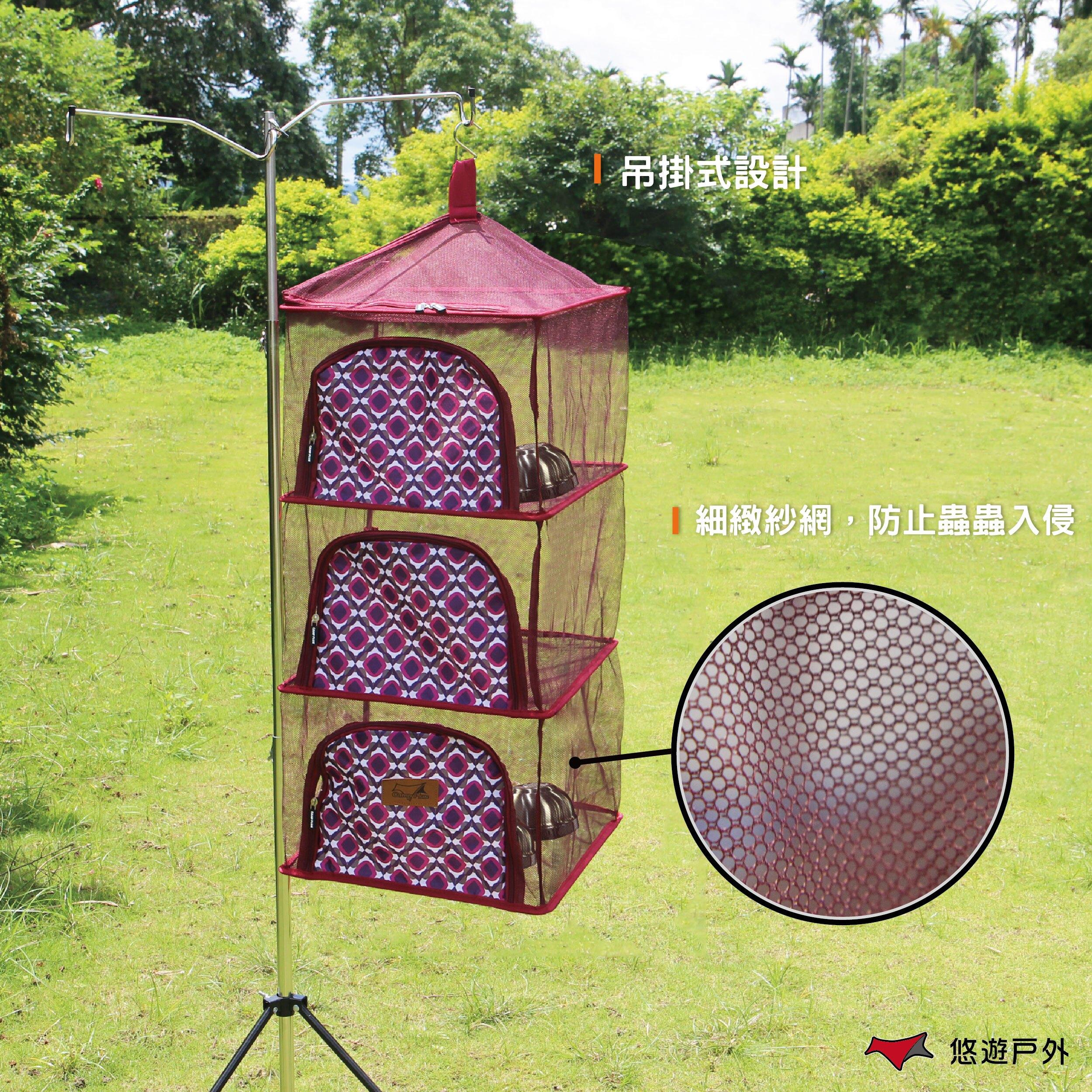 【新色到】Camp Plus 四層方型網籃 附收納袋  碗櫥 餐廚籃 露營 餐櫥網  食物吊籃  曬網(含掛物織帶)
