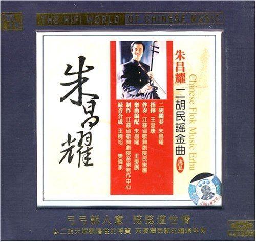 【停看聽音響唱片】【CD】朱昌耀:二胡民謠金曲1(黑膠CD)