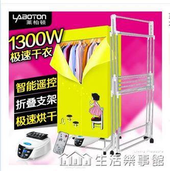 乾衣機可摺疊寶寶衣服烘乾機風乾機烘衣機家用速乾衣哄乾器220V