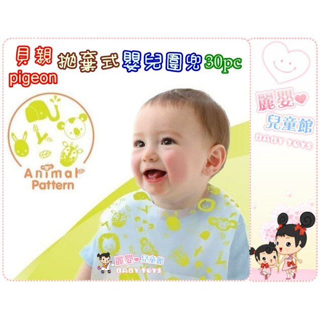 麗嬰兒童玩具館~貝親pigeon-拋棄式嬰兒圍兜30pc(水果/動物)
