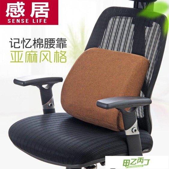 靠枕 記憶棉腰靠腰墊辦公室護腰靠墊椅子靠枕座椅靠背墊子抱枕汽車腰枕  聖誕節禮物