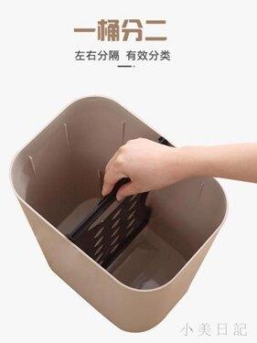 家用干濕雙分類垃圾桶創意廚房客廳學校兩格室內小垃圾筒帶蓋 aj12796『樂活旗艦店』 全館八八折