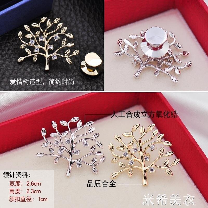 胸針 小樹簡約領扣領針女男襯衫襯衣領子氣質百搭領花胸針配飾裝飾飾品