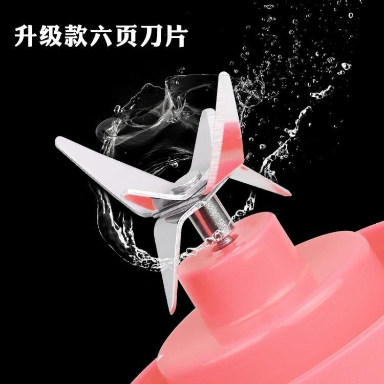 新款電動榨汁機迷你便攜式=果汁機嬰兒料理學生充電榨汁杯 QQ1956『MG大尺碼』