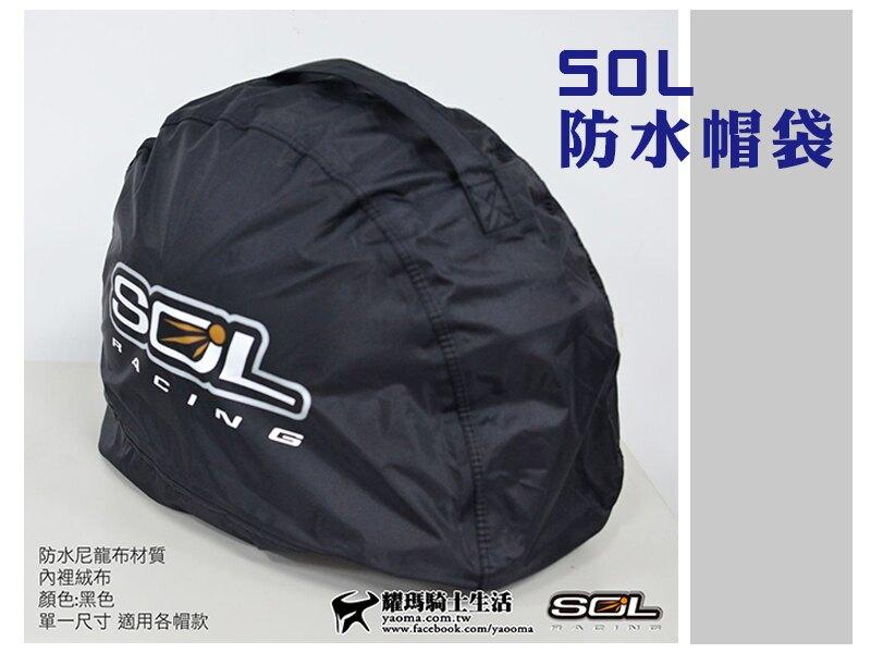 SOL 安全帽 可提防水帽袋 大容量 安全帽袋 帽套 安全帽包『耀瑪騎士機車部品』 雨季必備