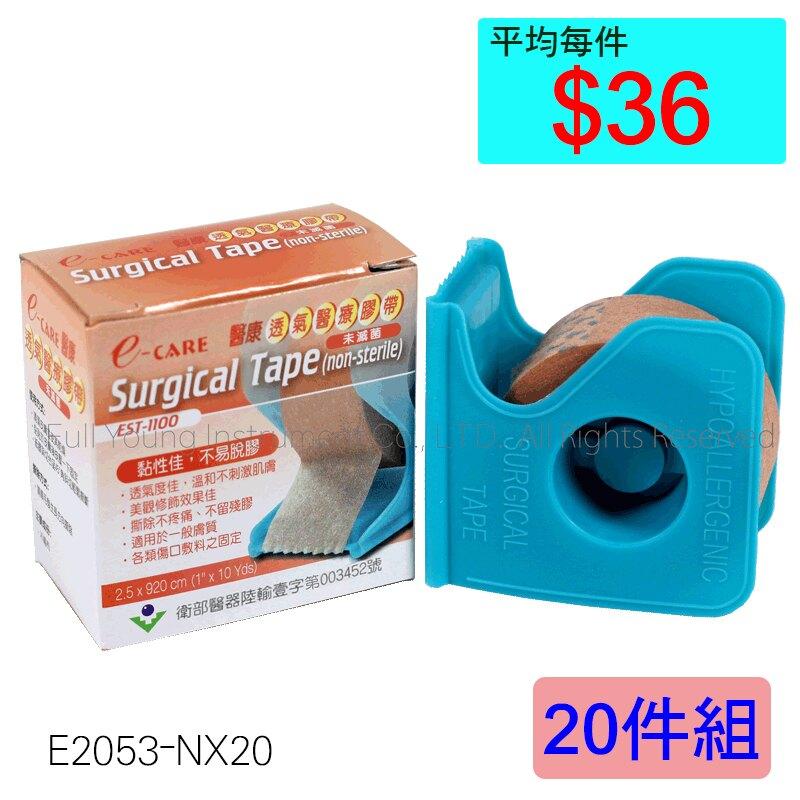 【醫康生活家】E-CARE 醫康醫療通氣膠帶(膚色) 有台1吋 (單入/盒)►►20件組
