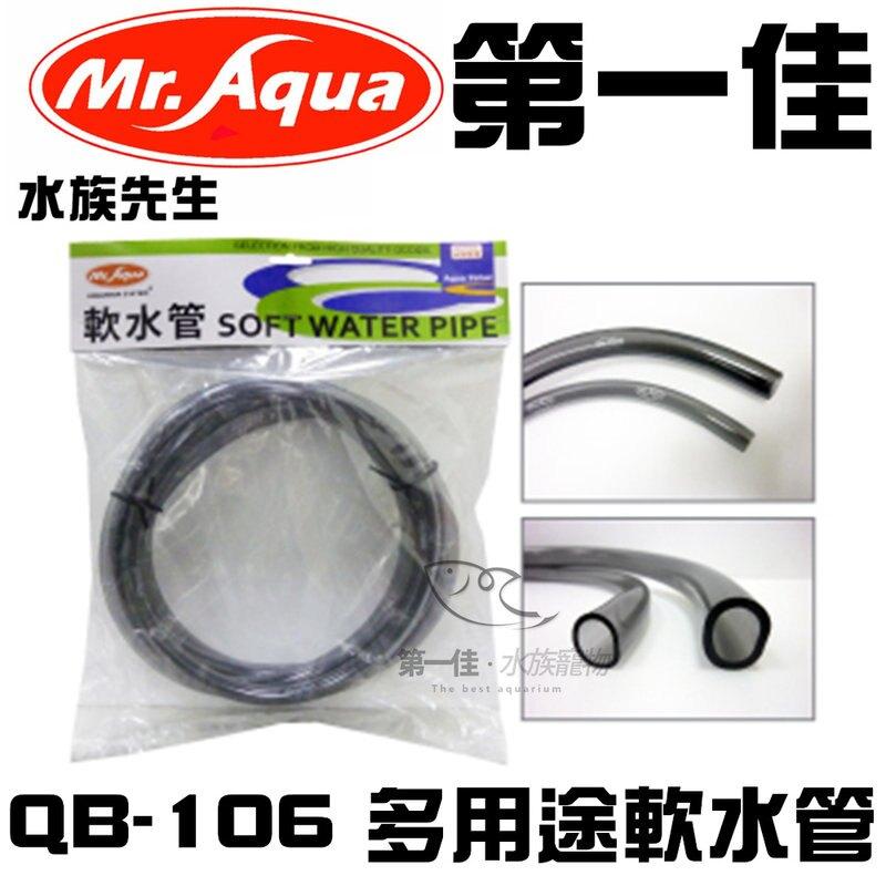 [第一佳 水族寵物] 台灣水族先生MR.AQUA 多用途軟水管 QB-106 管徑12-16mm 長度3米(10尺)