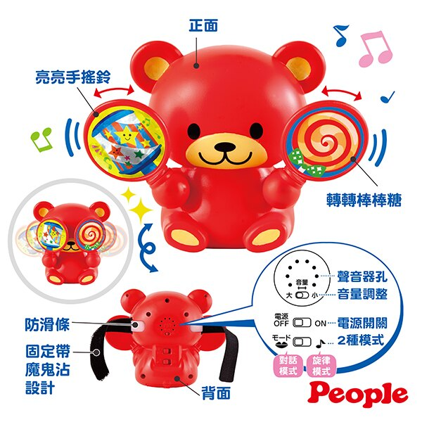 日本【People】歡樂五感音樂小熊(0個月)