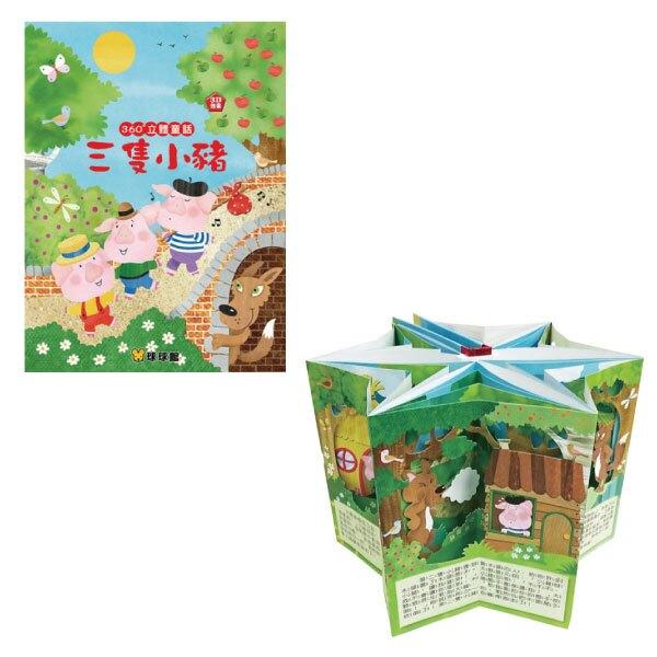 幼福 360立體童話 (三隻小豬/白雪公主/金髮女孩與三隻熊)